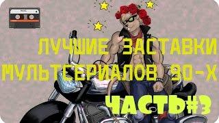 ЛУЧШИЕ ЗАСТАВКИ МУЛЬТСЕРИАЛОВ 90-Х #3