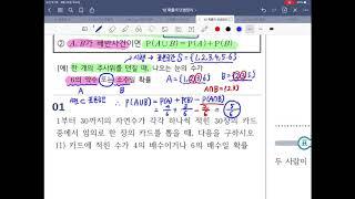 [확률과통계] 12. 확률의 덧셈정리