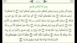 """Сура 71 """"Нух"""" (араб. سورة نوح, Ной) - урок, таджвид, правильное чтение"""