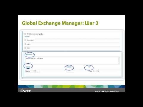 GEM  Global Exchange Manager