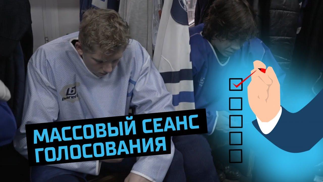 Массовый сеанс голосования в школе! СДЮШОР БФСО «Динамо» голосует за Грецкого и Энрота!