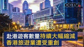 香港旅游界强烈谴责机场暴力事件 | CCTV