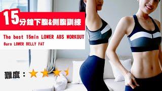 15分鐘下腹&側腹訓練打造完美馬甲線腹肌線條燃燒下腹肚腩