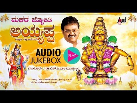 "Makara Jyothi Ayyappa |""Kannada Devotional"" Juke Box | Sung By: S.P Balasubrahmanyam"