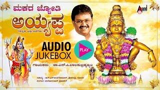 "Makara Jyothi Ayyappa|""Kannada Devotional"" Juke Box| Sung By: S.P Balasubrahmanyam"