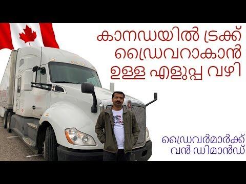 കാനഡയിൽ ട്രക്ക് ഡ്രൈവർമാർക്ക്  വൻ ഡിമാൻഡ് | Truck Driver Jobs In Canada