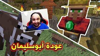 ماين كرافت : بقرة الأمل و قرية جديدة ❤️️ ..!! #7 | Minecraft