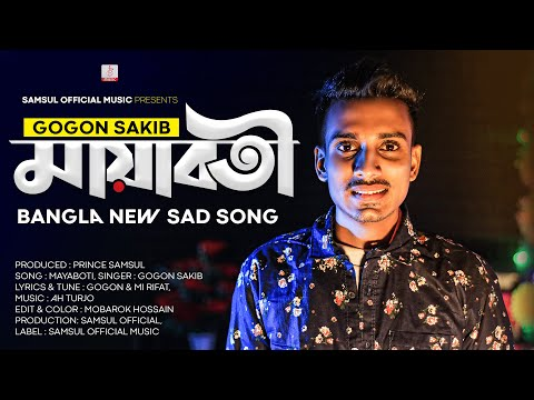 Mayaboti 💕 মায়াবতী 🎤 Gogon Sakib | Bangla New Song 2020
