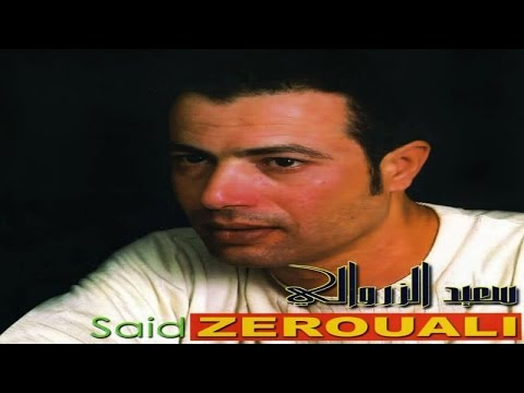 said zerouali mp3