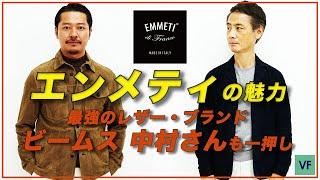 【Special Edition】中村&高田が語る、レザーブランドの雄『EMMETI』の歴史!! 過去の名作モデルをご紹介