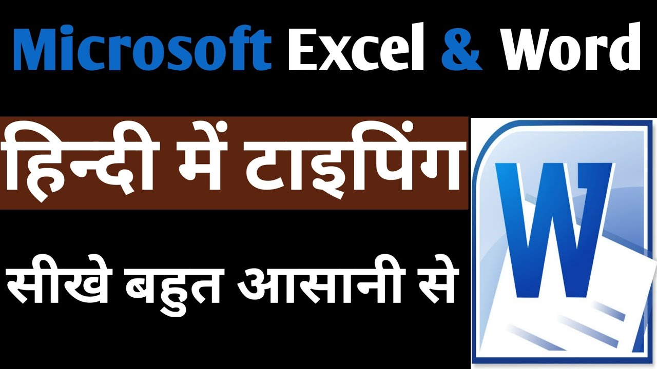 Download Download Hindi Font Kruti Dev For Ms Office 2003