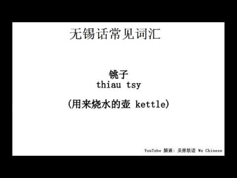无锡话常见词汇 Learn Wuxi Dialect - General Vocabulary