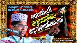 സെൽഫീ യുഗത്തിലെ യുവതയ്ക്കായ് | Latest Islamic Speech In Malayalam 2016 | അത്ഭുത പ്രഭാഷണം