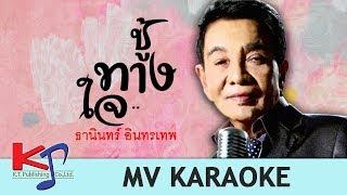 เพลง ชู้ทางใจ (MV KARAOKE) ธานินทร์ อินทรเทพ