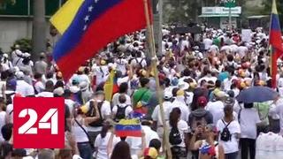 В Каракасе произошли новые столкновения манифестантов с полицией