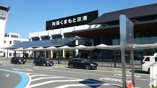阿蘇くまもと空港 熊本県上益城郡益城町 全国出張の旅