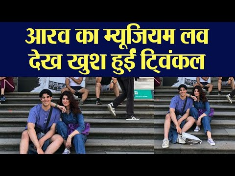Twinkle Khanna shares her happiness with her son Aarav   FilmiBeat Mp3
