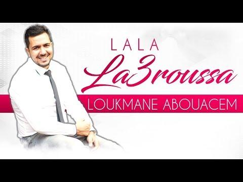 Lala La3roussa - Loukmane Abouacem [ Anachid 100% Douf ]