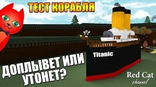 ТИТАНИК В ЛОДКАХ РОБЛОКС | Build a Boat for Treasure roblox | Проверим доплывет ли Титаник