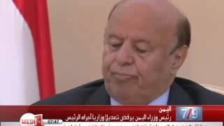 رئيس الوزراء اليمني يرفض تعديلا وزاريا أجراه الرئيس