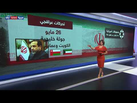 ضغوطات أميركية.. وإيران تبحث عن طوق نجاة  - نشر قبل 3 ساعة