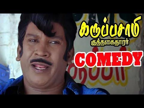 Karuppusamy Kuththagaithaarar movie Comedy | Vadivelu best comedy scenes | Tamil Movie comedy scenes