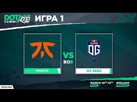 Fnatic Vs OG Seed (игра 1) BO5 | DOTA Summit 12 | Grand Final