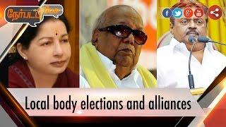 Nerpada Pesu 19-09-2016 Local body elections and alliances – Puthiya Thalaimurai tv Show