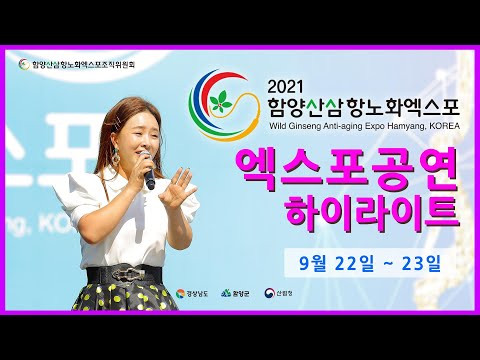 2021함양산삼항노화엑스포 9.22 ~ 09. 23 공연 하이라이트 (#금잔디 )