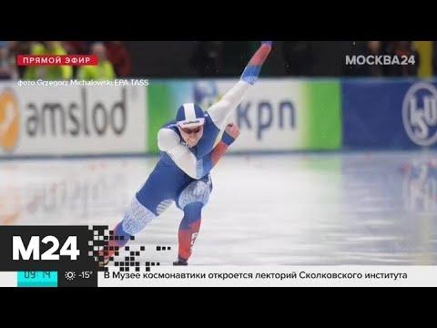 Российские конькобежцы заняли весь пьедестал на Кубке мира в Канаде - Москва 24