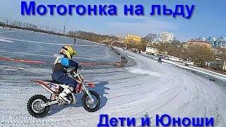 Гонки на льду. Детский и Юношеский мотокросс