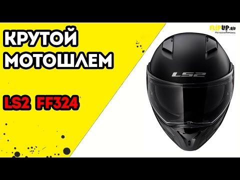 Обзор на шлем модуляр LS2 FF324 от центра мотоэкипировки FLIPUP.ru