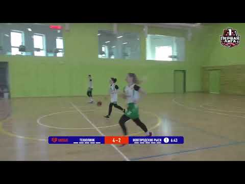 Технолинк - Новгородские рыси (01.05.2021)