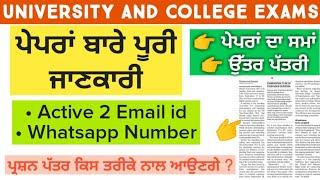 Punjab University Exam News | Punjab University Exam Update | Final Year Exams | PU PUP PUCHD GNDU