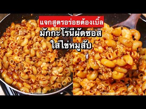 แจกสูตร มักกะโรนีผัดซอสใส่ไข่หมูสับ ทำง่าย อร่อยมาก
