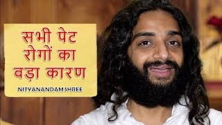 ALL STOMACH PROBLEMS ROOT & MAIN REASON LACK OF HEALTHY BACTERIA IN STOMACH BY NITYANANDAM SHREE