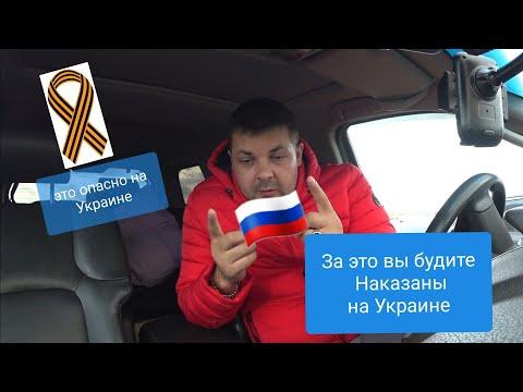 На Украине чуть прав не лишили((Через Украину ехать было очень тяжело((Лучше не ехать туда