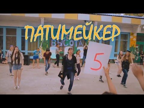 Танец под трек 'Патимейкер' l Пика l 2016 - Видео с YouTube на компьютер, мобильный, android, ios