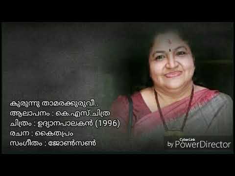 Kurunnu Thamara Kuruvi...| Udyanapaalakan [1996] | (Prabheesh)
