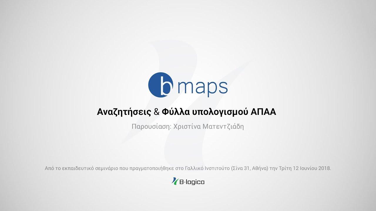 Meros 7o B Maps Iv Anazhthseis Fylla Ypologismoy Apaa Youtube