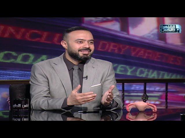 القاهرة والناس | الناس الحلوة مع د/ أيمن رشوان الحلقة الكاملة 20 يناير 2021