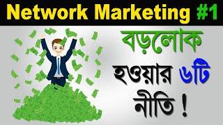 ধনী হওয়ার ৬টি নীতি | 6 principles to think and grow rich | Bangla | Part 1