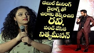 Nithya Menen punch on Anchor Ravi irritated by his double meaning dialogues | AWE Pre Release Event