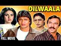 Dilwaala Full Hindi Movie   Mithun Chakraborty, Meenakshi Sheshadri, Smita Patil   80's Hindi Movies