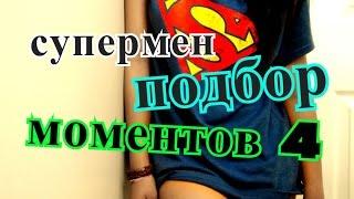 Superman - супермен в России подбор моментов 4 приколы