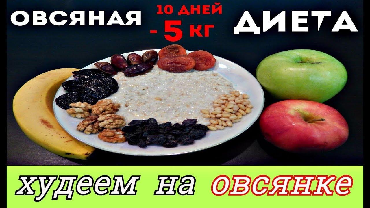 Овсяная диета: продукты, меню, особенности.
