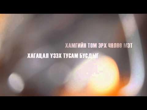 Enerel and The Compass - Tsagiin Oyo /Цагийн Оёо/Official Lyrics Video/