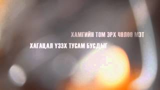 Enerel and The Compass - Tsagiin Oyo /Цагийн Оёо/Official Lyrics Video/