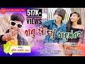 Haresh Thakor Janu Ae Karyu Jadumantar HD|Love Song Gujrati Love Song 2021