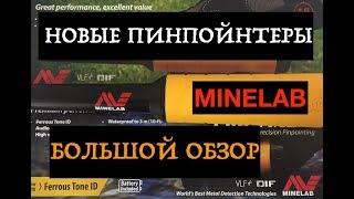 видео Пинпоинтер Minelab PRO-FIND 35